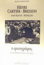 Ανρί Καρτιέ - Μπρεσόν