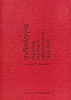 Ανθολογία κειμένων ελληνικής αρχιτεκτονικής 1925-2002