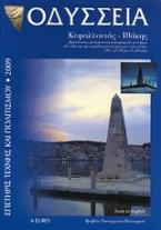 Οδύσσεια Κεφαλλονιάς - Ιθάκης