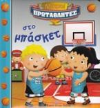 Στο μπάσκετ