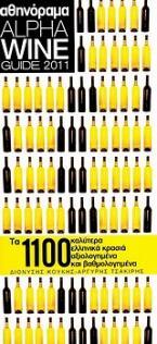 Alpha Wine Guide 2011