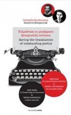 Τολμώντας τη μετάφραση ξεχωριστής ποίησης: Τζον Νταν, 12 φτερουγίσματα ευφημίας. Κώστας Καρυωτάκης, Μία ντουζίνα λύπεις
