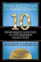 10 θεμελιώδεις κανόνες για προσωπική ανάπτυξη