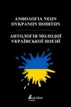 Ανθολογία Νέων Ουκρανών Ποιητών/Антологія молодої української поезії