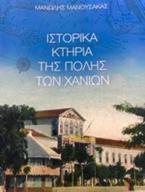 Ιστορικά κτήρια της πόλης των Χανίων