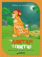 Μύθοι του Αισώπου-Το λιοντάρι και το ποντίκι