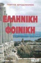 Ελληνική Φοινίκη