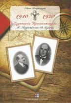 Ελληνικός προσκοπισμός 1910-1935