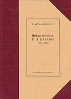 Βιβλιογραφία του Κ.Π. Καβάφη 1886-2000