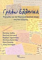 Γράφω ελληνικά