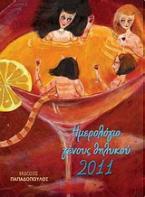 Ημερολόγιο γένους θηλυκού 2011