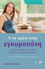Τι να τρώτε στην εγκυμοσύνη