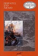 Πειρατές στο Αιγαίο