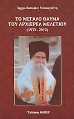 Το μεγάλο θαύμα του αρχιερέα Μελετίου (1933-2012)