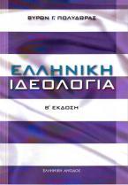 Ελληνική ιδεολογία