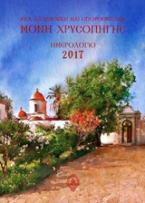 Ιερά Πατριαρχική και Σταυροπηγιακή Μονή Ζωοδόχου Πηγής - Χρησοπηγής: Ημερολόγιο 2017