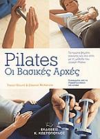 Pilates: οι βασικές αρχές