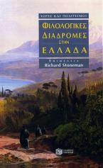 Φιλολογικές διαδρομές στην Ελλάδα