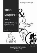 Budo and Ninijutsu