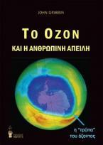 Το όζον και η ανθρώπινη απειλή