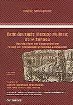 Εκπαιδευτικές μεταρρυθμίσεις στην Ελλάδα