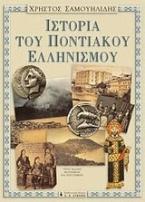 Ιστορία του ποντιακού ελληνισμού