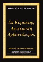 Εκ Κυριάκης Ανατροπή -Αρβαναζισμός