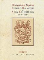Πεντακόσια χρόνια έντυπης παράδοσης του νέου ελληνισμού 1499-1999