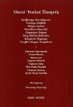 Οκτώ Ιταλοί ποιητές
