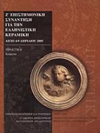 Ζ΄ Επιστημονική συνάντηση για την ελληνιστική κεραμική