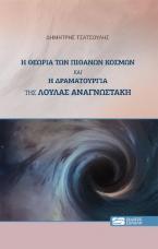 Η θεωρία των πιθανών κόσμων και η δραματουργία της Λούλας Αναγνωστάκη