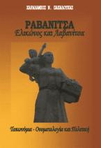 Ραβανίτσα Ελικώνος και Λαβανίτσα. Τοπωνύμια - Ονοματολογία και Πολιτική