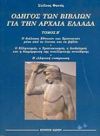 Οδηγός των βιβλίων για την αρχαία Ελλάδα