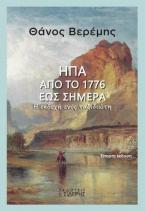 ΗΠΑ ΑΠΟ ΤΟ 1776 ΕΩΣ ΣΗΜΕΡΑ