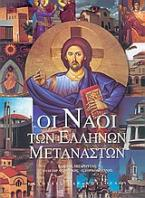 Οι ναοί των Ελλήνων μεταναστών