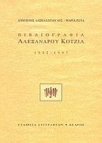 Βιβλιογραφία Αλέξανδρου Κοτζιά