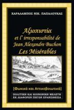 Αξιοπιστία et l'irresponsabilite de Jean Alexandre Buchon, Les Miserables