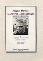 Jacques Derrida: Μαρτυρία και μετάφραση: επιβιώνοντας ποιητικά. Και τέσσερις αναγνώσεις