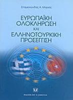 Ευρωπαϊκή ολοκλήρωση και Ελληνοτουρκική προσέγγιση