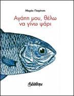 Αγάπη μου, θέλω να γίνω ψάρι