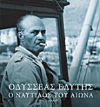 Οδυσσέας Ελύτης: Ο ναυτίλος του αιώνα