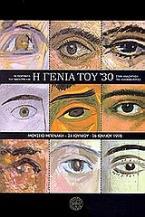 Τα πορτραίτα του Φαγιούμ και η γενιά του ΄30 στην αναζήτηση της ελληνικότητας
