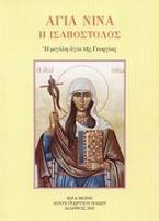 Αγία Νίνα η Ισαπόστολος