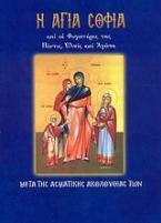 Η Αγία Σοφία και οι θυγατέρες της Πίστις, Ελπίς και Αγάπη