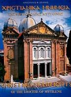 Χριστιανικά μνημεία της Μητροπόλεως Μυτιλήνης