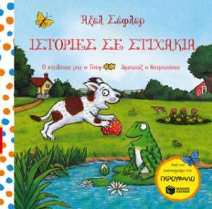 Ιστορίες σε στιχάκια: Ο σκυλάκος μας ο Γουφ, Βρεκεκέξ ο βάτραχος