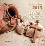 Ημερολόγιο 2013: Αγίων εδέσματα