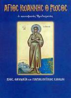 Άγιος Ιωάννης ο Ρώσος, ο καινοφανής ομολογητής