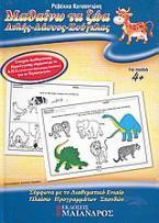 Μαθαίνω τα ζώα, αυλής, δάσους, ζούγκλας