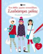 Σχεδιάστρια μόδας: Χειμερινή κολεξιόν. Ένα βιβλίο γεμάτο αυτοκόλλητα.